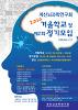 계산뇌과학연구회 2010 겨울학교 및 제2회 정기모임