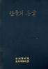 한국의동굴(I)-제주도용암..