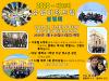 2020년 제13차 유럽비전트립 참가자 모집 - 설명회(7월 13일)