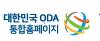 한국국제협력단 ODA교육원..