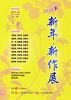 2020년 | 新年新作(신년신작)展