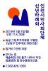 2019 인천시민단체 신년하..