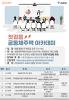[서울시 첫걸음 공동체주택 아카데미 안내](2~7월 둘째주 목요일)