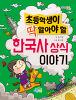 초등학생이 딱 알아야 할 한국사상식 이야기