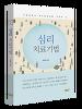『심리치료기법』 도서출간