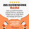 2020. 안산국제거리극축제 취소안내