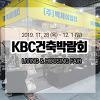 2019 KBC건축박람회