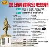 2019년 소양강배드민턴대회요강 및 신청서