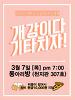 2019년 03월 07일 (목) 개강총회 안내