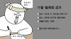 2018년 11월 30일(금) 월례회 안내