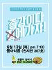2019년 06월 13일 (목) 종강총회 안내