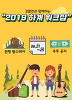 2019년 06월 21일 (금) ~06월 25일 (화) 하계워크샵 안내