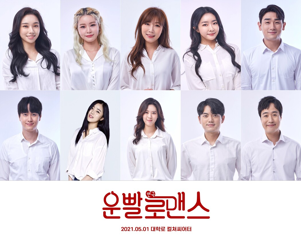 연극 '운빨로맨스' 맹승지-서태원-오근욱 등 출연
