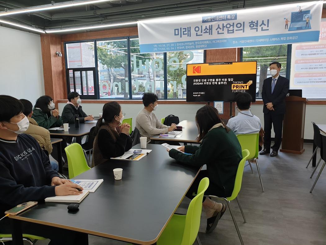 한국코닥,서울 인쇄 혁신 특강 참가