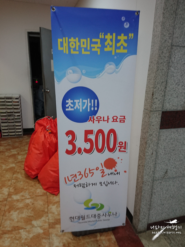 서울 양천구 현대월드대중사우나