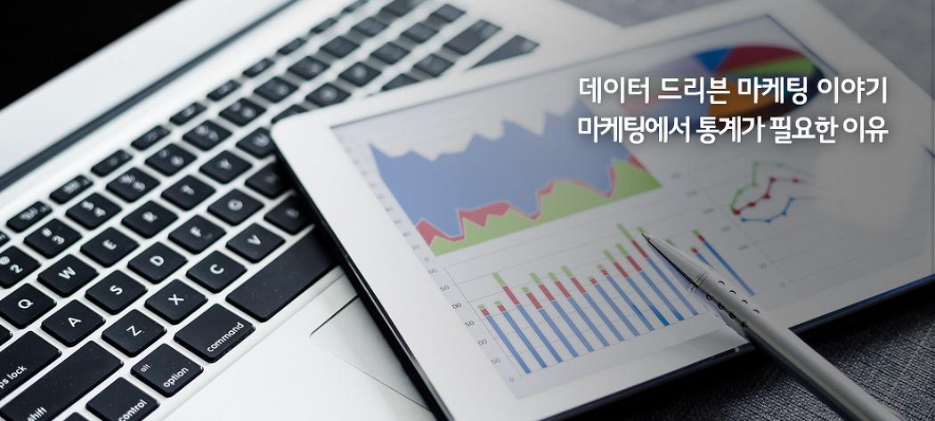 데이터 드리븐 마케팅 이야기: 마케팅에서 통계가 필요한 이유