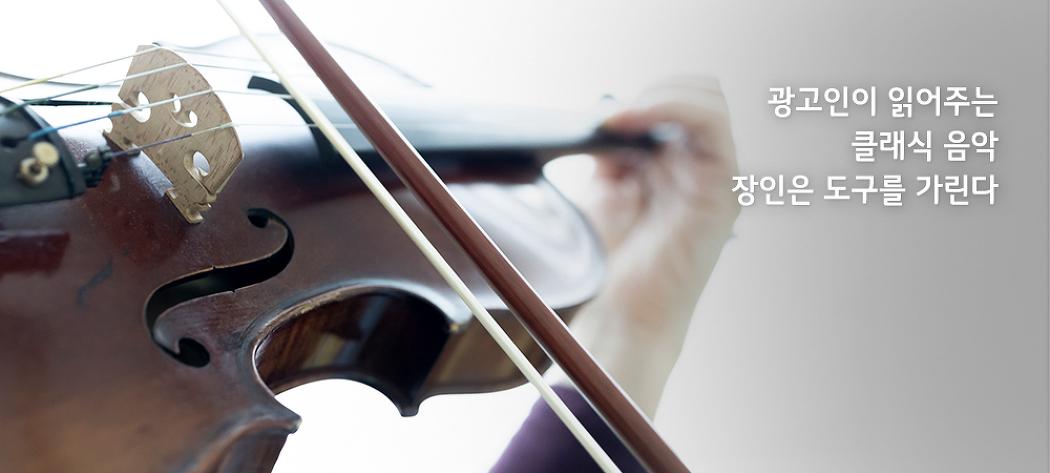 광고인이 읽어주는 클래식 음악: 장인은 도구를 가린다