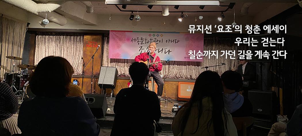 뮤지션 '요조'의 청춘 에세이: 우리는 걷는다 칠순까지 가던 길을 계속 간다