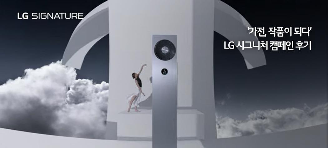'가전, 작품이 되다' LG 시그니처 캠페인 후기