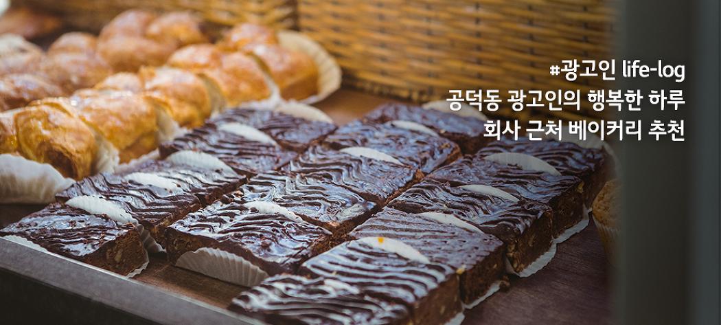 #광고인 life-log: 공덕동 광고인의 행복한 하루 – 회사 근처 베이커리 추천