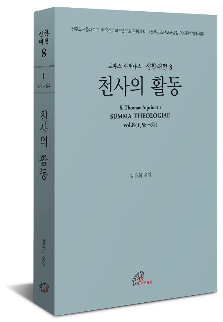 토마스 아퀴나스 신학대전 8 <천사의 활동>