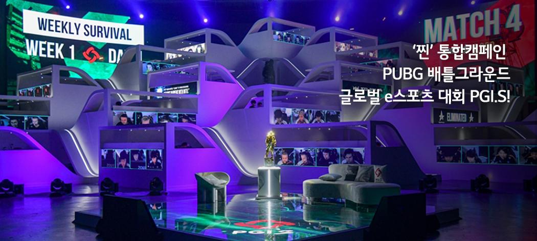 '찐' 통합캠페인, PUBG 배틀그라운드 글로벌 e스포츠 대회 PGI.S!