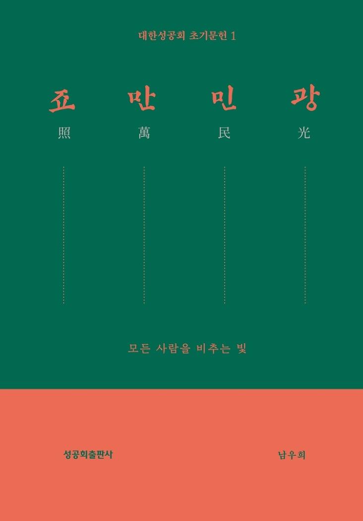 [연합] 현대어로 풀이한 초기성서 '죠만민광' 출간