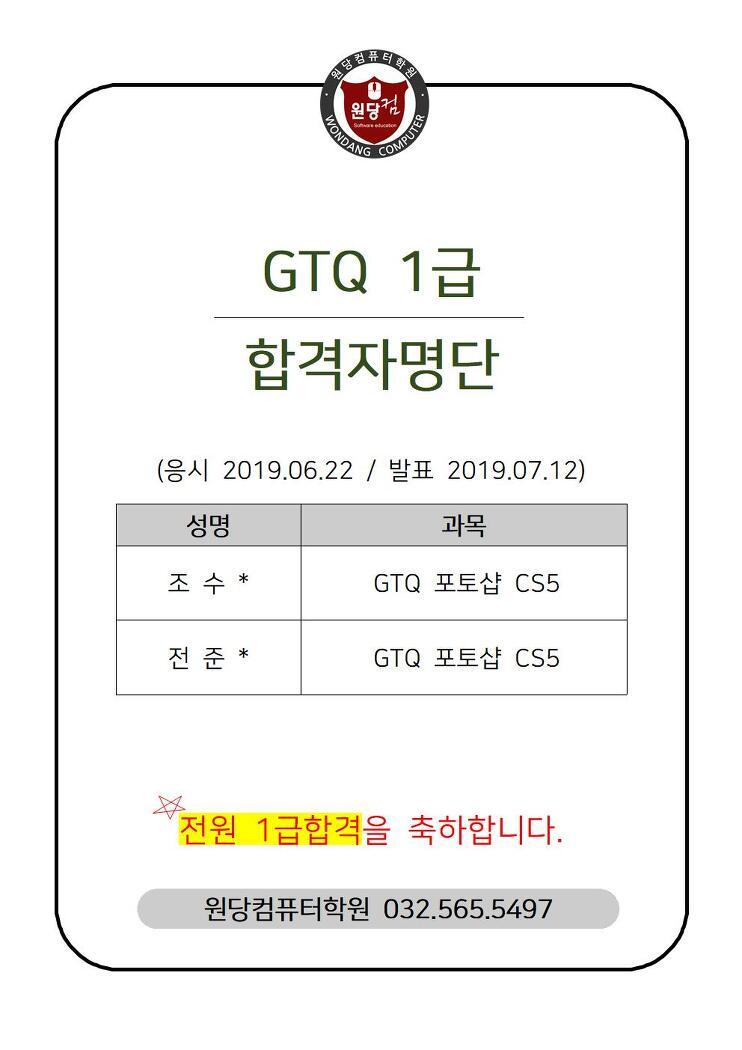 GTQ 1급 합격을 축하합니다.