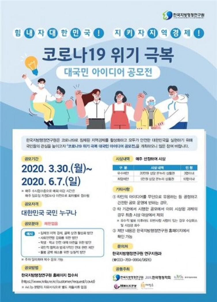 *한국지방행정연구원, 코로나19 위기 극복 대국민 아이디어 공모