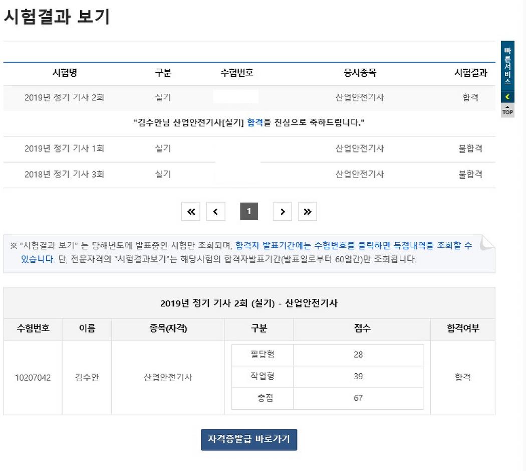 해외체류 직장인(해노자)의 험난한? 자격취득..
