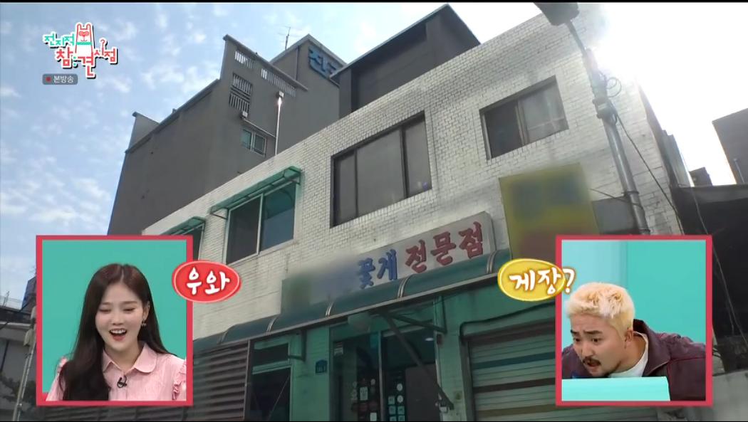 전지적 참견 시점 전참시 송은이 신봉선 간장게장 폭탄계란찜 - 서울 마포구 공덕동 진미식당 메뉴 및 가격 위치 주소
