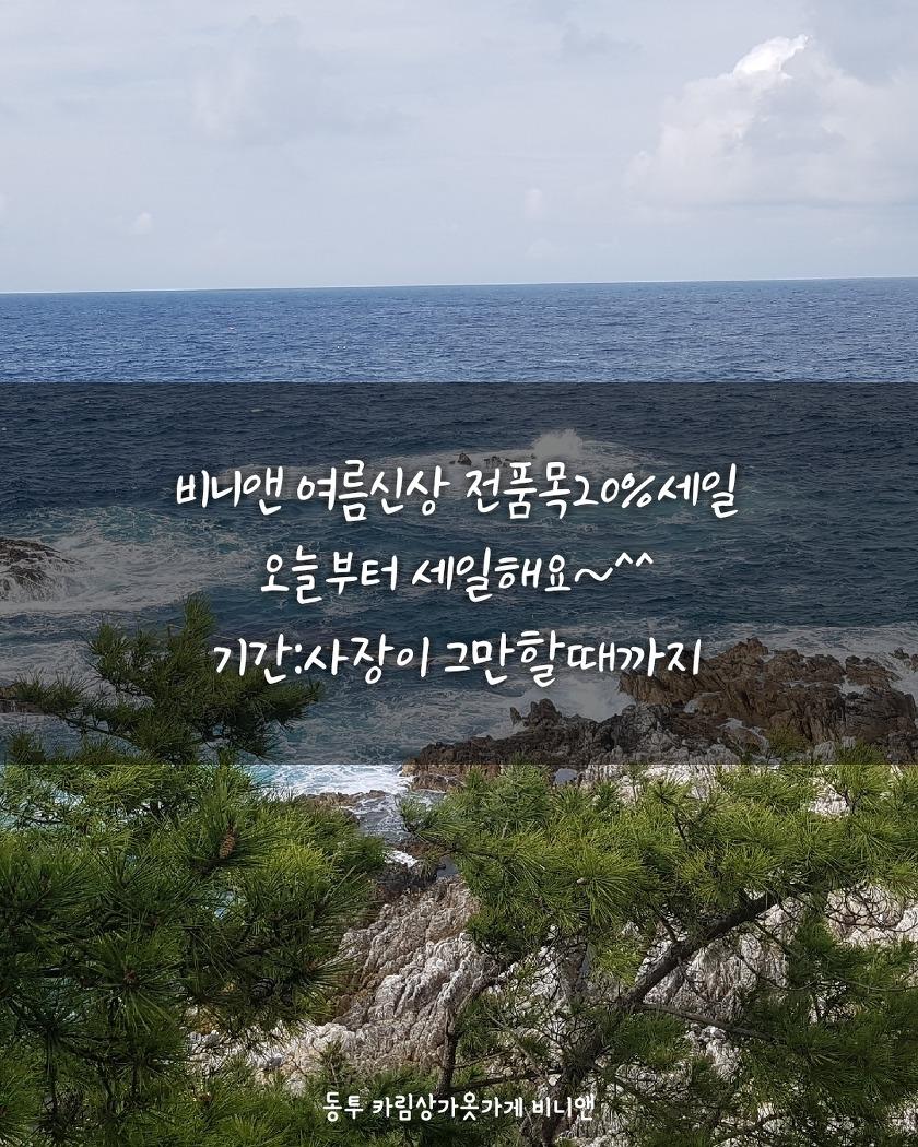[동탄옷가게] 동탄2신도시 옷가게 비니앤 이벤트소식 전하러 고고~!