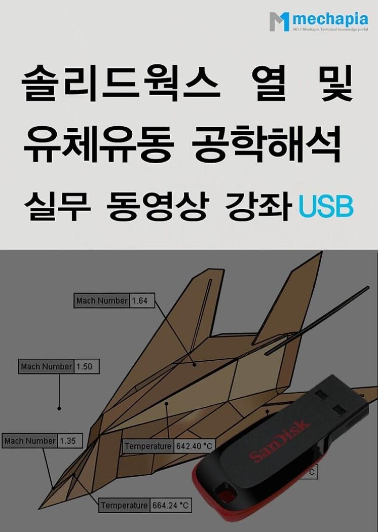 솔리드웍스 열 및 유체유동 공학해석 실무 동영상 강좌 USB 버전