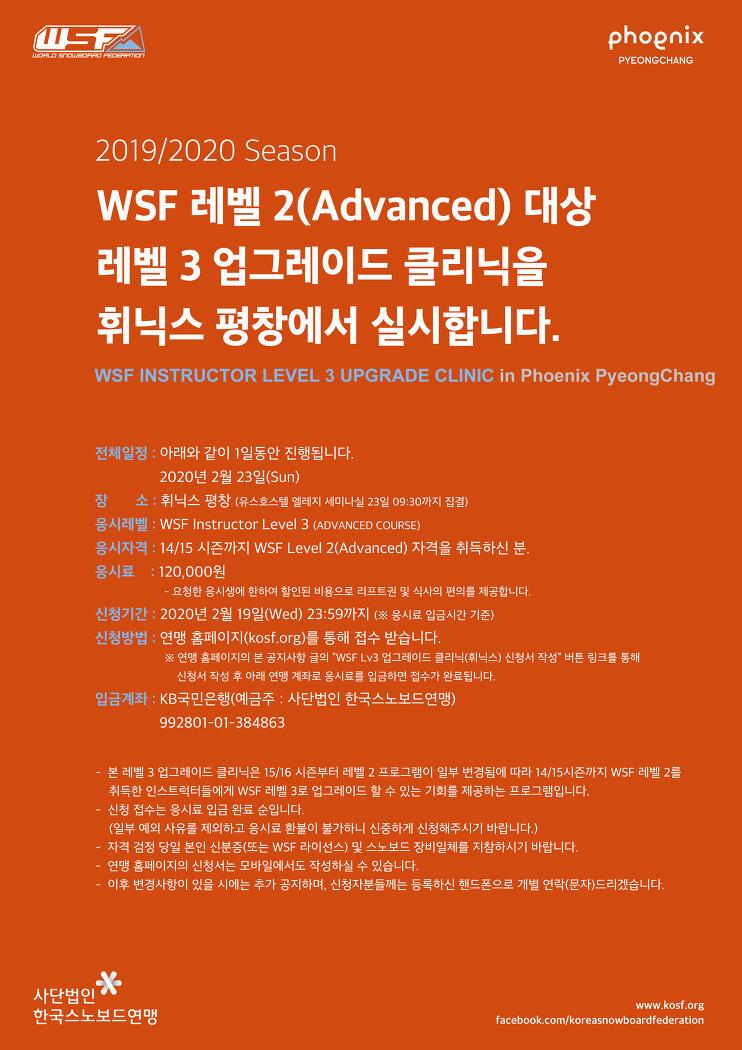 14/15시즌까지 WSF 레벨 2 를 취득하신 인스..