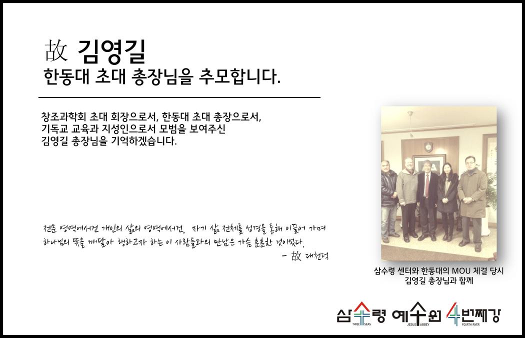 김영길 한동대 초대 총장님을 추모합니다