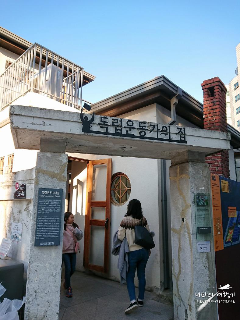 서울 종로구 돈의문박물관 마을 [ 독립운동가의 집 ]