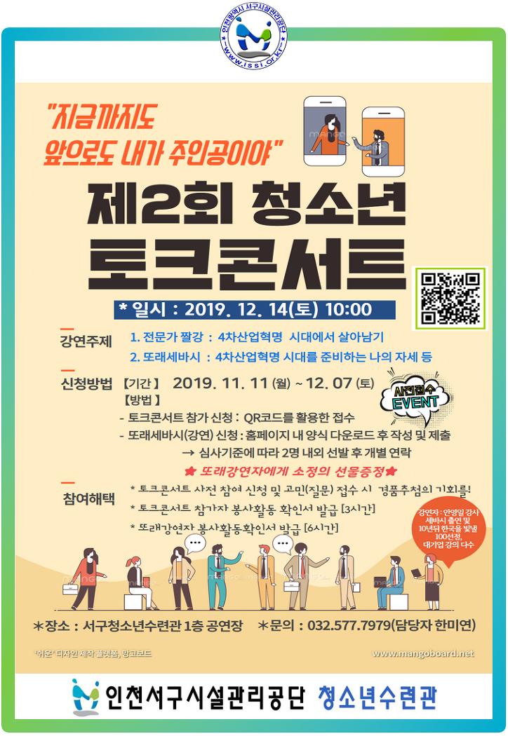 """제2회 청소년 토크콘서트 """"지금까지도 앞으로도 내가 주인공이야"""" 개최 안내"""