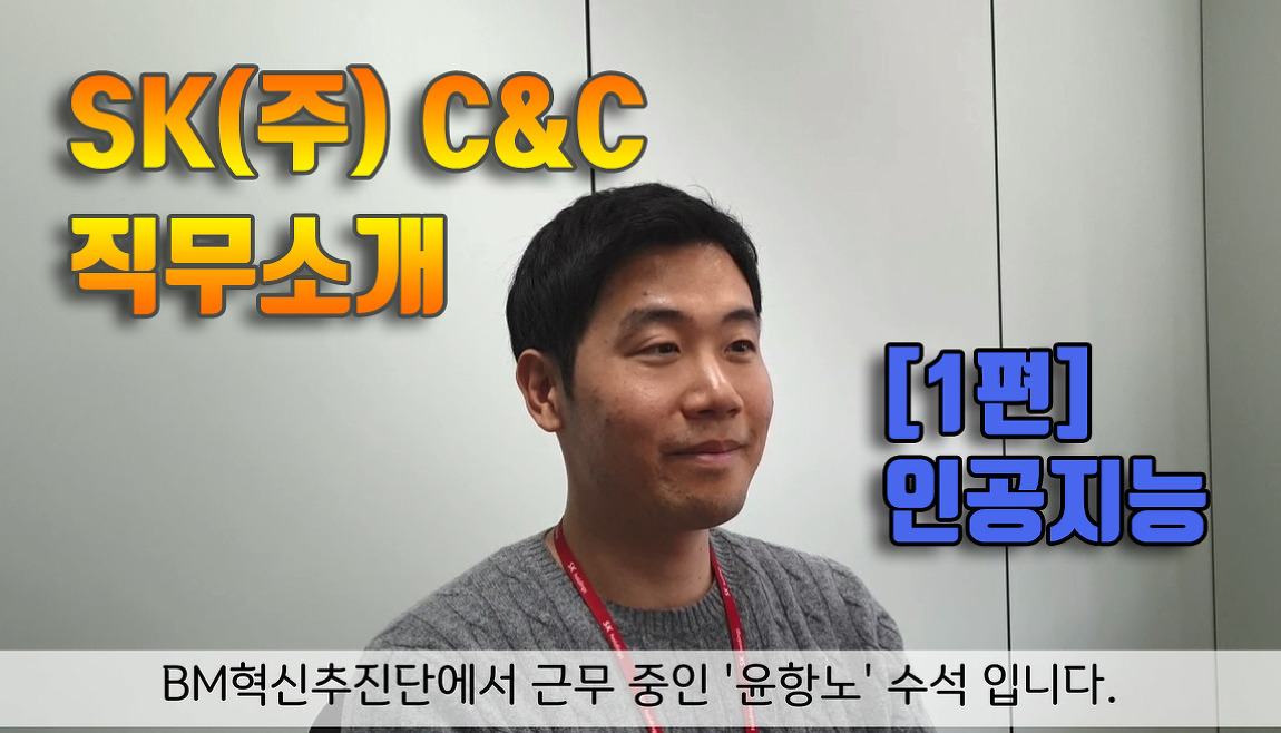 SK(주) C&C | 직무소개 영상 [인공지능 편]