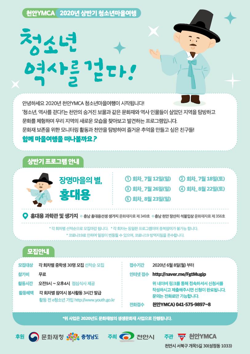 천안YMCA 2020년 상반기 청소년마을여행  '청소년, 역사를 걷다! 안내