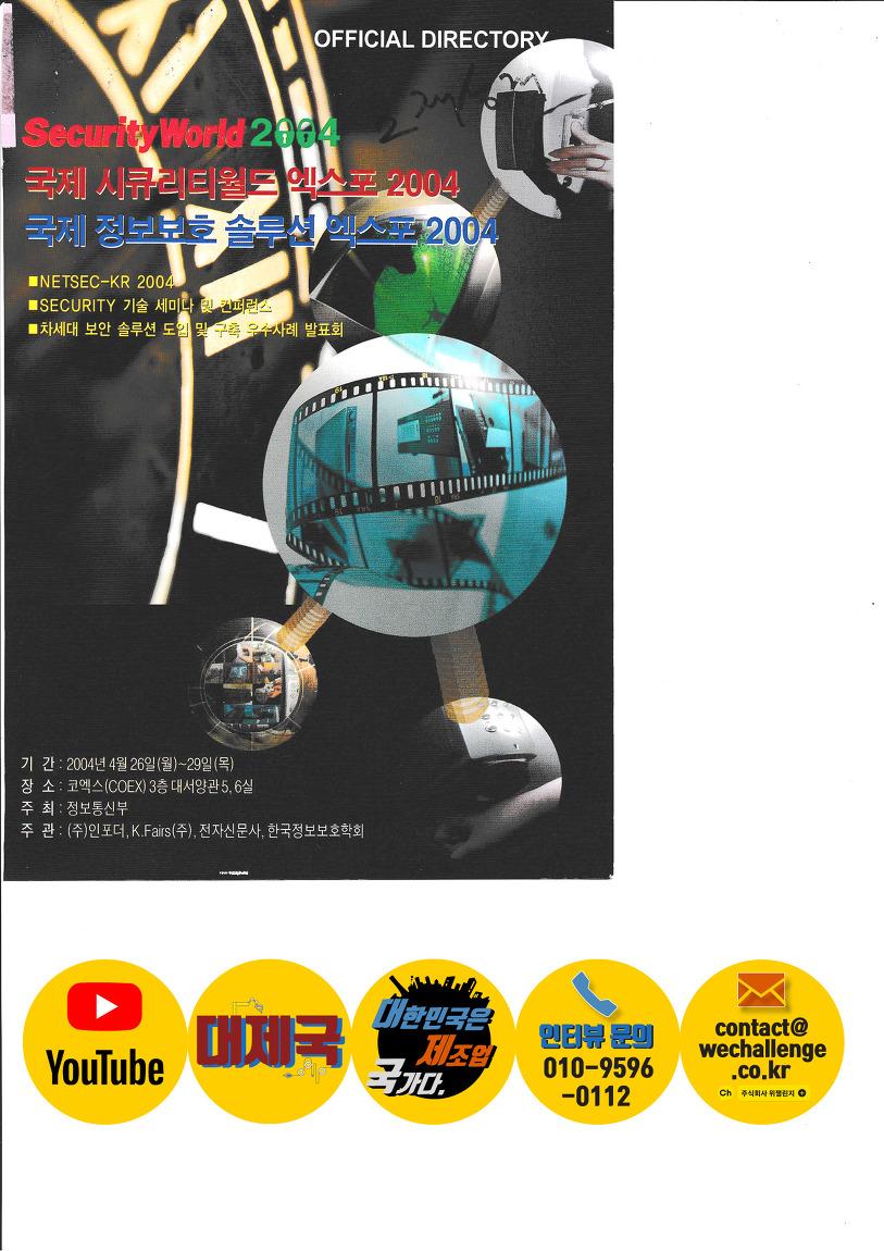 Security World 2004 국제 시큐리티월드 엑스포/국제 정보보호 솔루션 엑스포 - 1