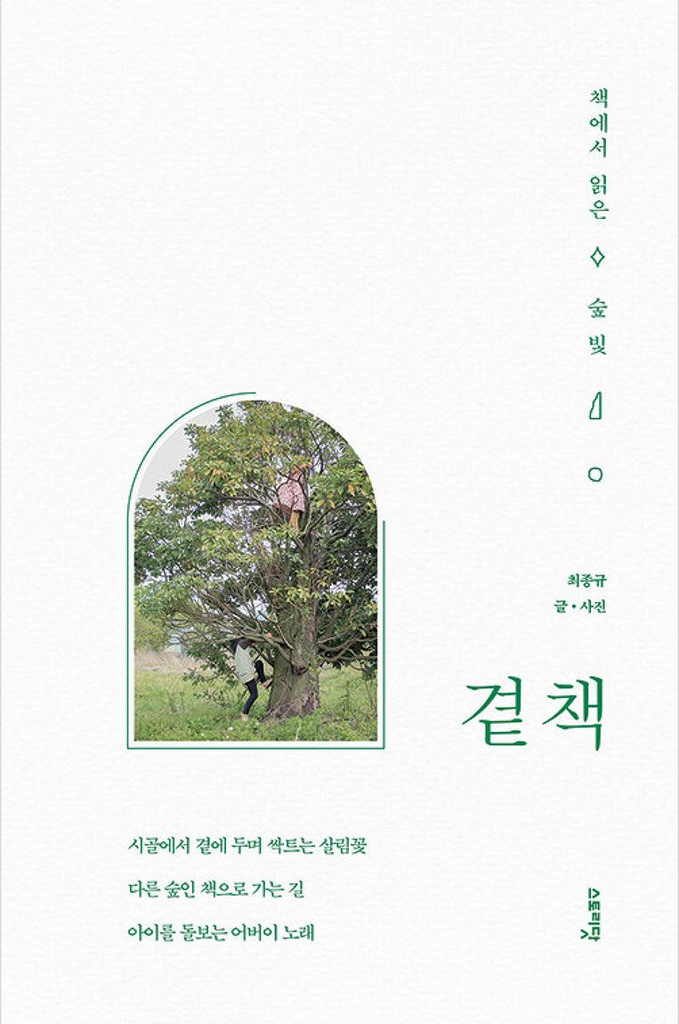 <작가와의 만남> 순수한 우리말 최종규 작가님