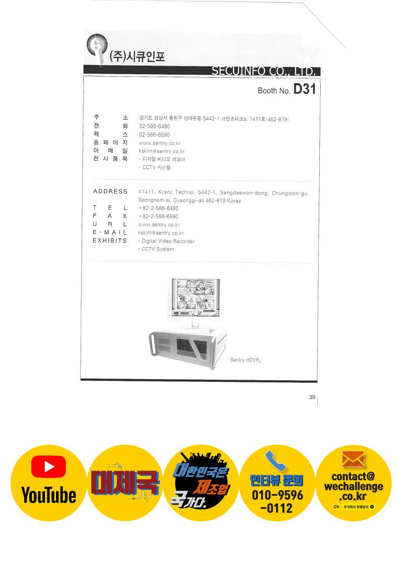 Security World 2004 국제 시큐리티월드 엑스포/국제 정보보호 솔루션 엑스포 - 2