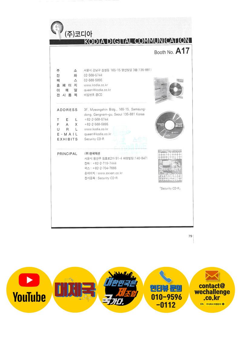 Security World 2004 국제 시큐리티월드 엑스포/국제 정보보호 솔루션 엑스포 - 3