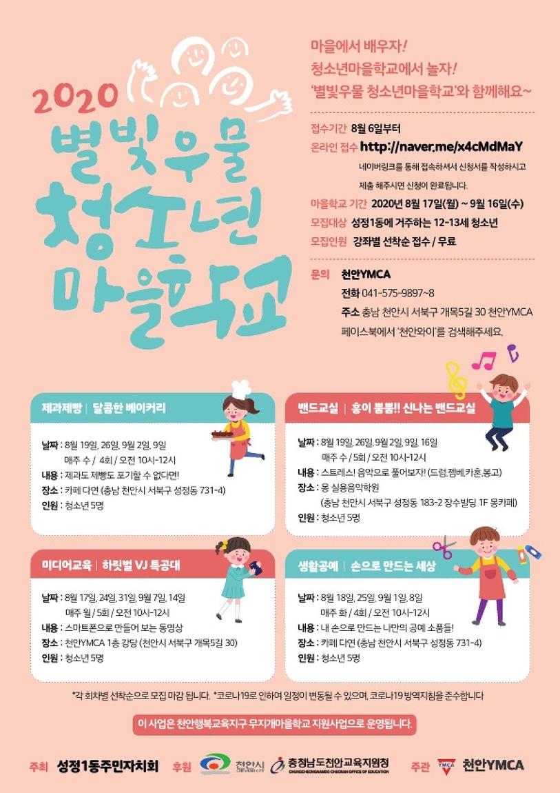 천안YMCA와 성정1동이 함께하는 2020 별빛우물 청소년 마을학교