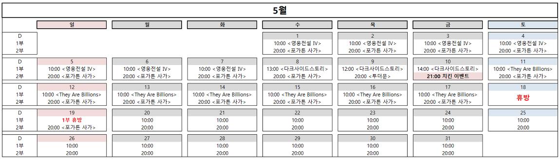 5월 방송일정(0510)