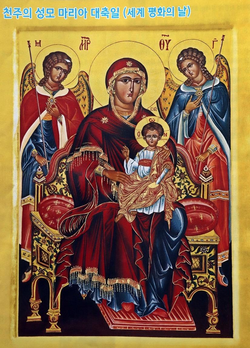 천주의 성모 마리아 대축일 이콘