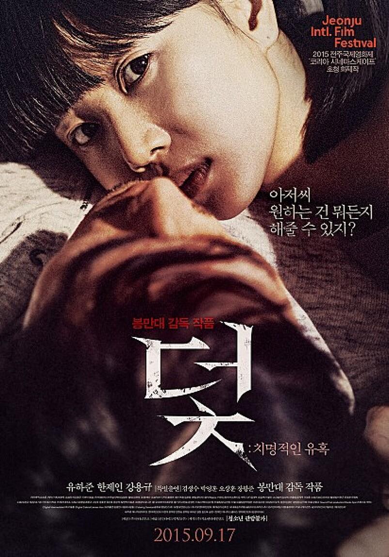 봉만대감독 정민결 유하준 주연의 덫 치명적인유혹