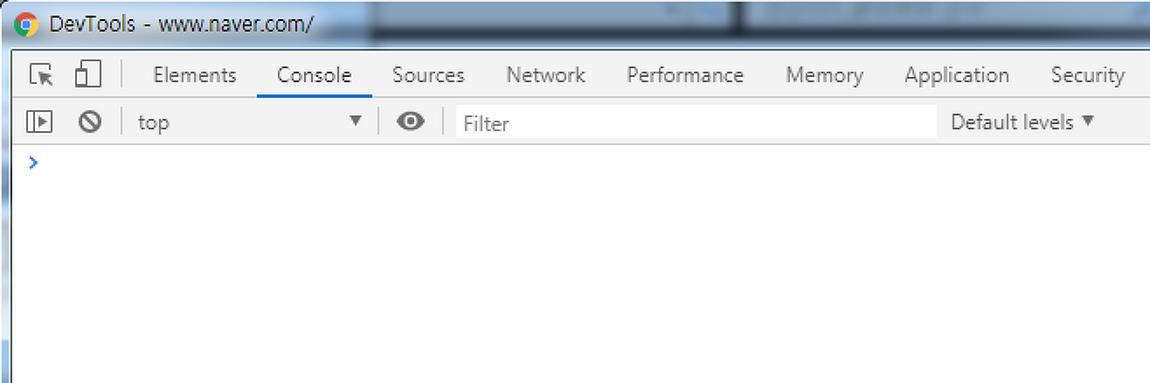 크롬브라우저에서 console.log 로  아무 값도 안찍힐 때..