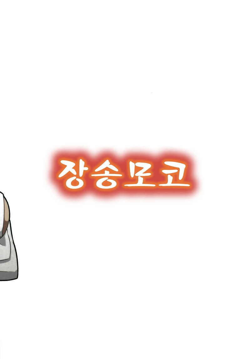 [동방] 장송모코