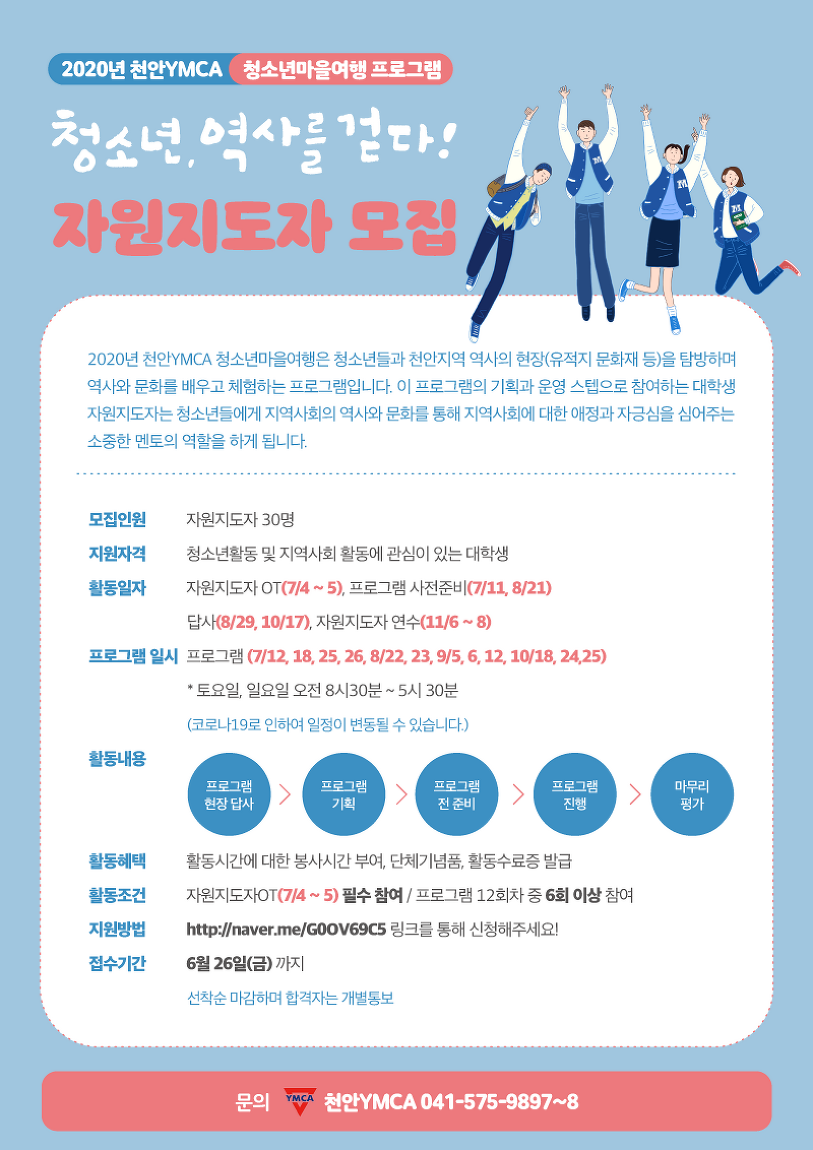 2020년 천안YMCA 청소년마을여행 '청소년, 역사를 걷다!' 자원지도자 모집